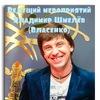 Ведущий мероприятий Владимир Шмелёв (Власенко)