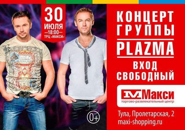30 июля в 18:00 у нас состоится концерт группы Plazma