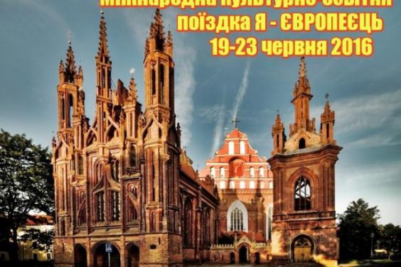 Українців запрошують відвідати Польщу та Литву у рамках проекту «Я - європеєць»