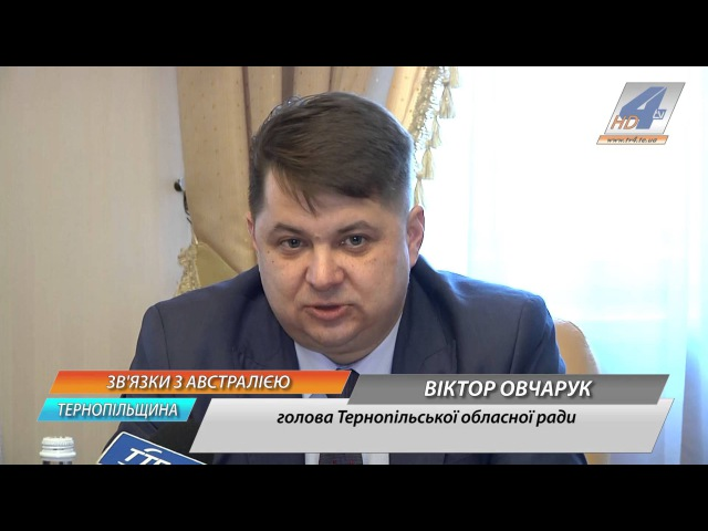 Тернопіль з офіційним візитом відвідав Надзвичайний і Повноважний Посол Австралії в Україні Даглас Роберт Траппертт