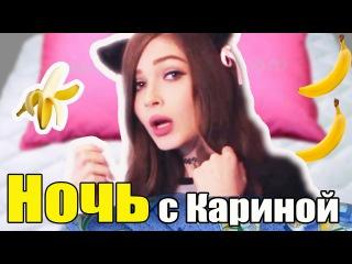 НОЧЬ с КАРИНА Стримерша (18+)