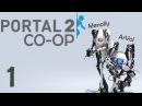 Прохождение Portal 2 CO-OP - 1 (Мне нельзя в умные игры)