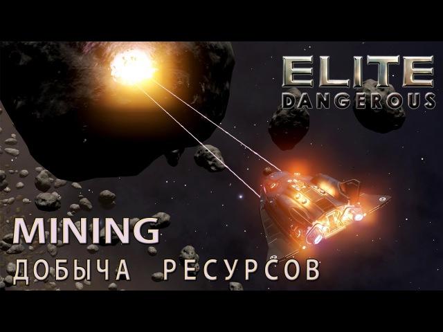 Elite Dangerous Добыча ресурсов гайд для новичков