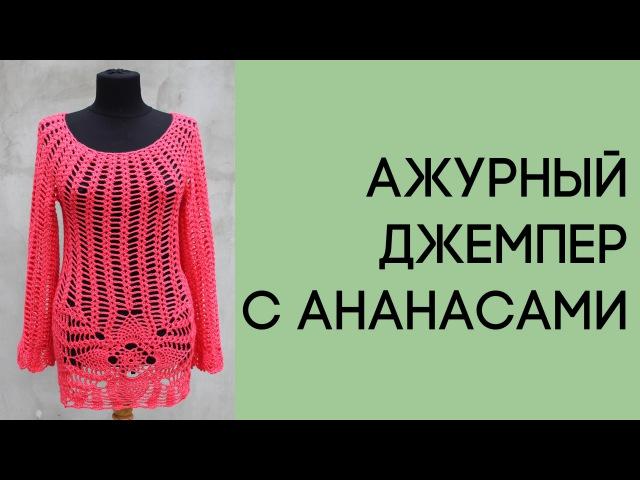 Как связать крючком ажурный джемпер 1 часть Туника крючком Платье крючком Вяжем по схемам