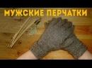 Перчатки Мужские Вязание Спицами Knitted Gloves for Men