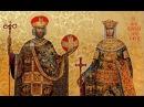 Акафист святым равноапостольным Константину и Елене