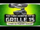 Соло Стрим По Редким Танкам World Of Tanks 4. Тестим новую ПТ10 - Grille 15!