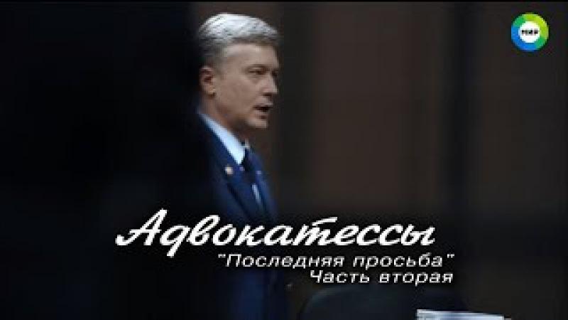 Адвокатессы. 9-10 серии [сериал, 2010]