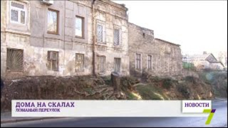 В центре Одессы люди живут в домах на скалах