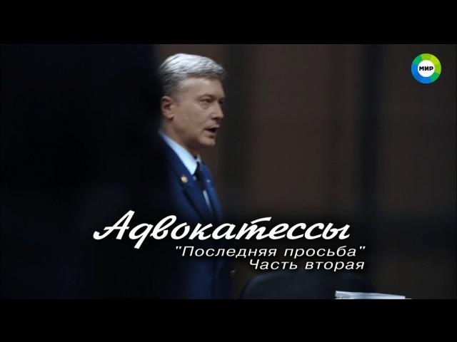 Адвокатессы. 11-12 серии [сериал, 2010]