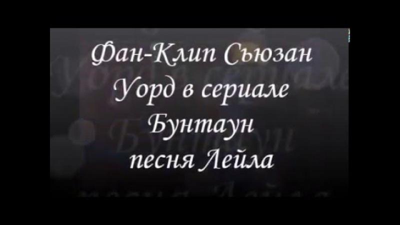 Фан Клип Сьюзан Уорд в сериале Бумтаун