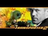 Перевозчик 2 (2005) Худ.фильм