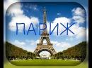 что стоит посетить в Париже