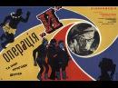 Славянский обзор: Операция Ы и другие приключения Шурика. 1965 год Гайдай. Часть 1 [Рецензия]