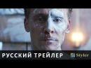 Высотка High Rise - Русский трейлер 2016 AW Trailers