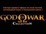 God Of War Collection прохождение на русском часть 04 (God Of War II)
