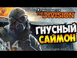 THE DIVISION  ЛИКВИДАЦИЯ САЙМОНА БЕРРИСА ► PS4 Gameplay ★ Tom Clancy's The Division #14 ★ 1080p HD