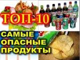 Шок ТОП-10 самые вредные продукты