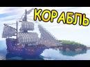 СРЕДНЕВЕКОВЫЙ КОРАБЛЬ В МАЙНКРАФТ! - Timelapse - Майнкрафт - Minecraft