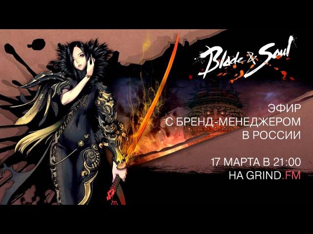 Grind.FM - Эфир с Кириллом FakeOFF - бренд-менеджером BladeSoul в России