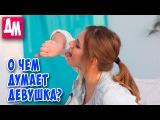 Первый поцелуй | Куча слюней  | Как научиться целоваться на руке |  Урок 75