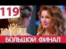 Кухня - 119 серия 6 сезон 19 серия
