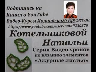 Irish lace Уроки вязания крючком ирландского кружева Ажурные листья 5ый Урок