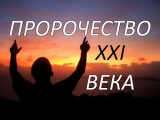 [08] Территория заблуждений с Игорем Прокопенко   Пророчество 21 века  [04.12.2012]