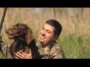 Верный охотничий пес-Павел Салаш!Новый клип на авторскую песню!Шансон!