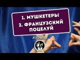 МУШКЕТЕРЫ | ФРАНЦУЗСКИЙ ПОЦЕЛУЙ | AliveHandsTV: 39