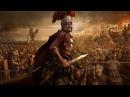 Как создавались империи: Рим