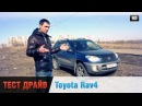 Тойота Рав 4 2.0 150 л/с АКПП Toyota RAV4 Честный тест драйв