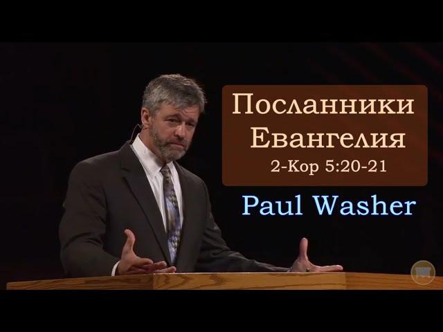 Пасторская конференция 2016 | GS9 | Пол Вошер | Посланники Евангелия (2-Кор 5:20-21)