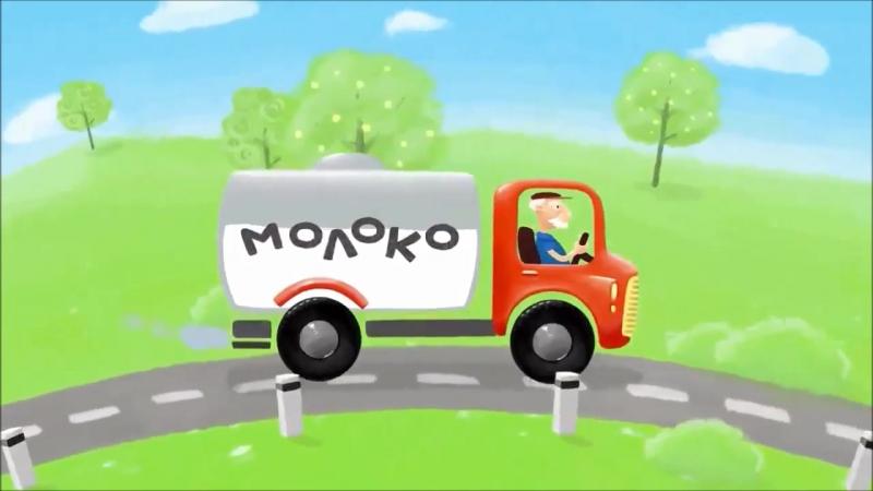 Песенки для детей Машинка мультик машина едет далеко везет машина молоко