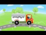 Песенки для детей. Машинка - мультик машина едет далеко везет машина молоко