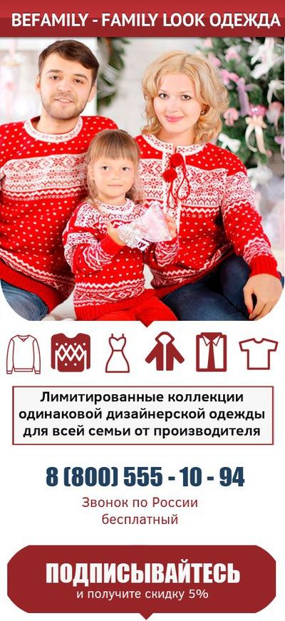 18f6897baea3b Befamily | Дизайнерская Family Look одежда | ВКонтакте