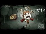Don't Starve: Wigfrid #12 Червоточина