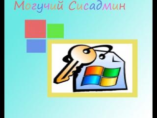 Как убрать пароль при входе в Windows 7/8/10
