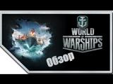 World of Warships (Обзор) Геймплей+впечатления