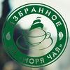 Море Чая Великий Новгород - Чай/Кофе/Подарки