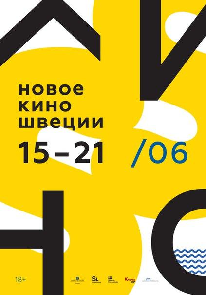 Лучшее шведское кино покажут в Москве.