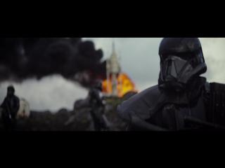 Изгой-один: Звёздные Войны. Истории — Дублированный трейлер (2016)