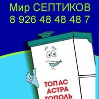 Логотип Мир СЕПТИКОВ в Коломне, Воскресенске, Егорьевске