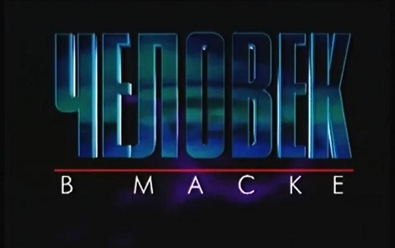 Человек в маске (ОРТ, 08.12.1997) Имиджмейкер