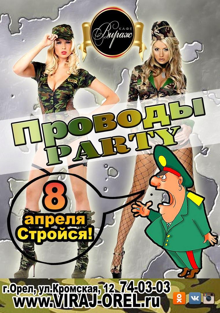 Проводы Party