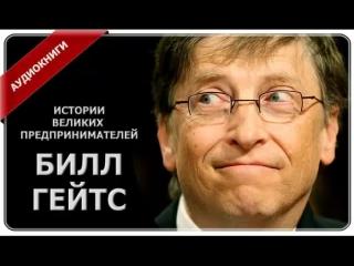 Билл Гейтс - Истории Великих предпринимателей