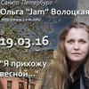 Я прихожу весной... Санкт-Петербург