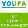 Все конкурсы Ростова-на-Дону www.youfa.ru/rnd