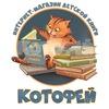 Котофей Детские книги Геленджик и РФ