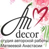 AnDecor - Свадьба, приглашения, книга пожеланий